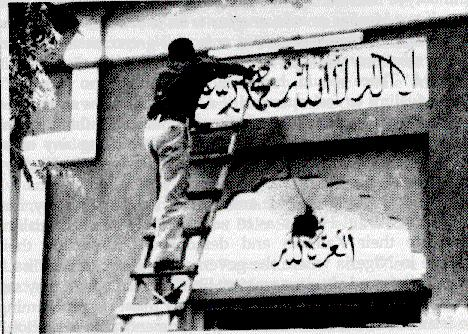Kalima being erased from an Ahmadiyya Bait (A place of worship)